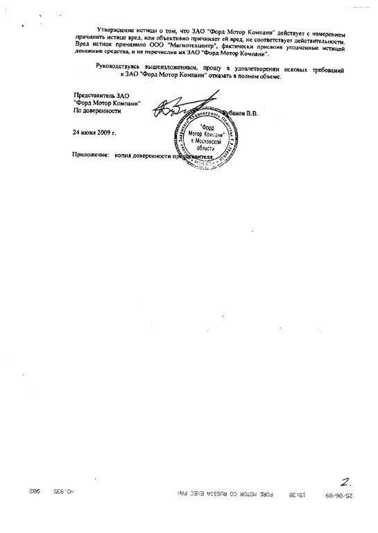 Что бы не быть голословным добавлю письма и возражения на иск от ФМК 7ae4009a729