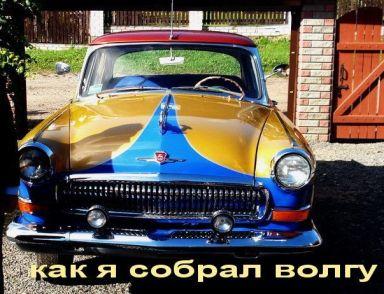 ГАЗ 21 Волга отзыв автора | Дата публикации 06.10.2012.