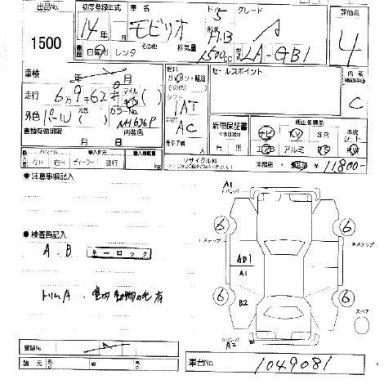Honda Mobilio 2002 отзыв автора | Дата публикации 23.12.2007.