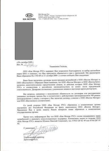 Kia Ceed 2009 отзыв автора | Дата публикации 09.02.2010.