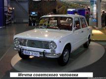 Лада 2101, 1973
