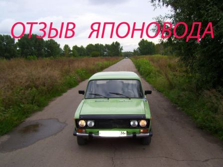 Лада 2106 1989 - отзыв владельца