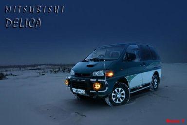 Mitsubishi Delica 1995 отзыв автора | Дата публикации 06.01.2007.