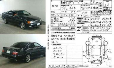 Toyota Chaser 1998 отзыв автора | Дата публикации 04.05.2006.