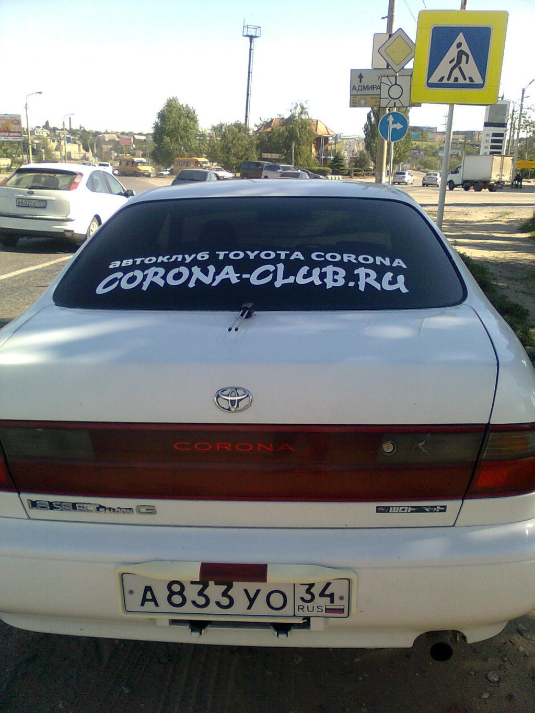 Toyota Корона клуб