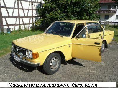 Volvo 240 1972 - отзыв владельца