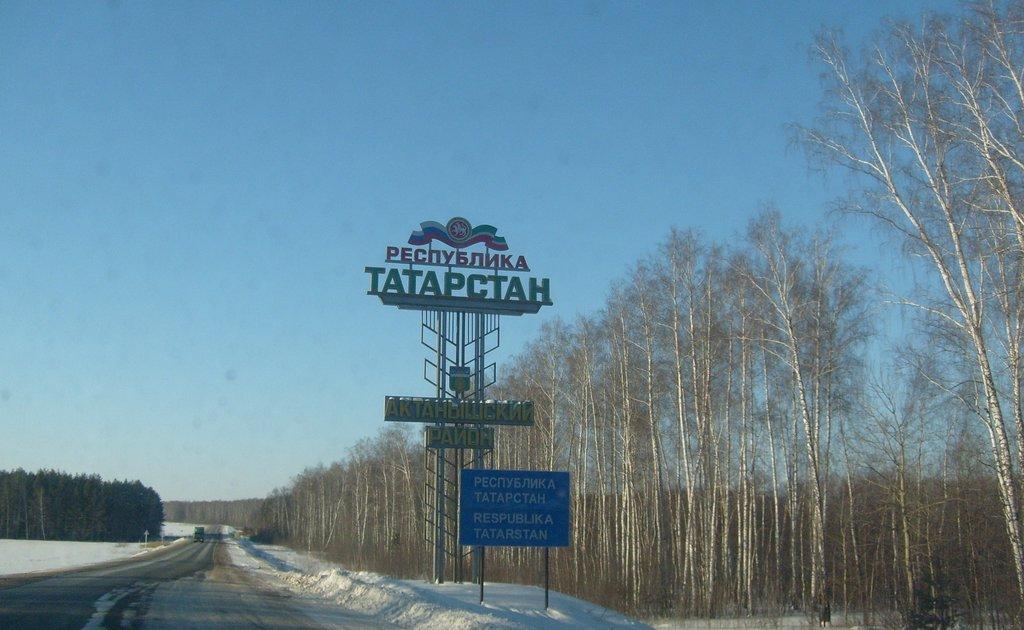 А вот и Татарстан
