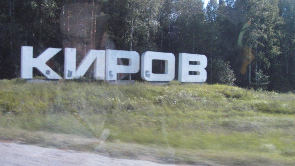 Первый крупный город по пути на оз.Байкал.