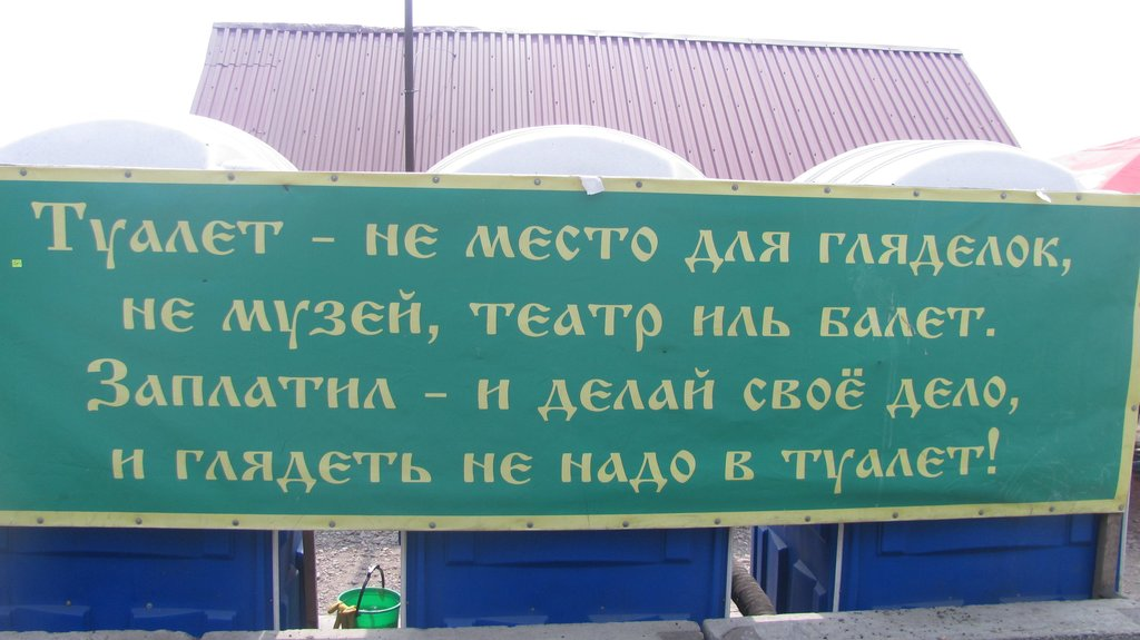 Поселок Листвянка надпись с обратной стороны туалета...