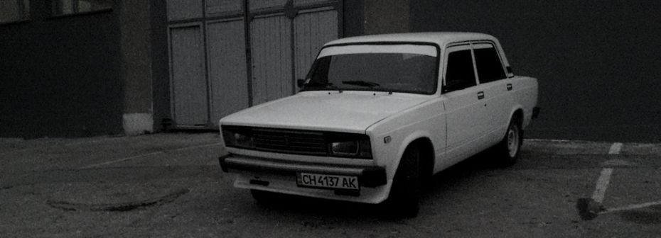 Лада 2105 1982 - отзыв владельца