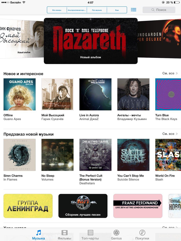 Так выглядит страница магазина музыки на iPad, музыку здесь качаю.