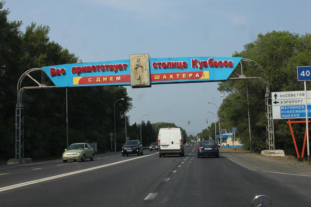 Пролетаем Кемерово. Прицел на Красноярск