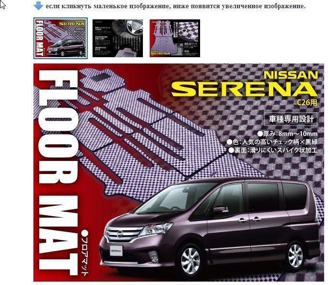 Nissan Serena Owners Manual English