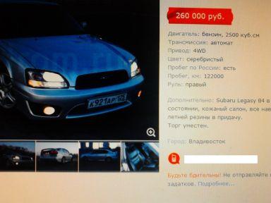 Subaru Legacy B4 2001 отзыв автора | Дата публикации 07.06.2014.