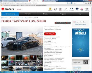 Toyota Chaser 1998 отзыв автора | Дата публикации 10.01.2011.