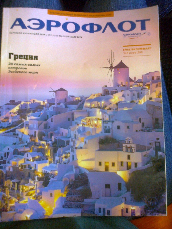 Греция - это очень хорошо, но летим в Москву за тачкой :)