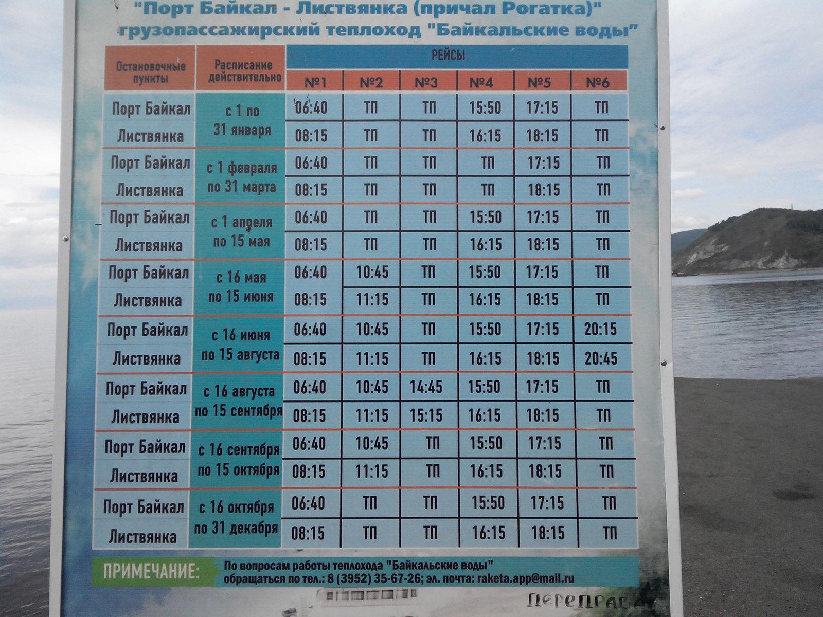 стоимость проезда в маршруте 543 иркутск слюдянка сами забывайте