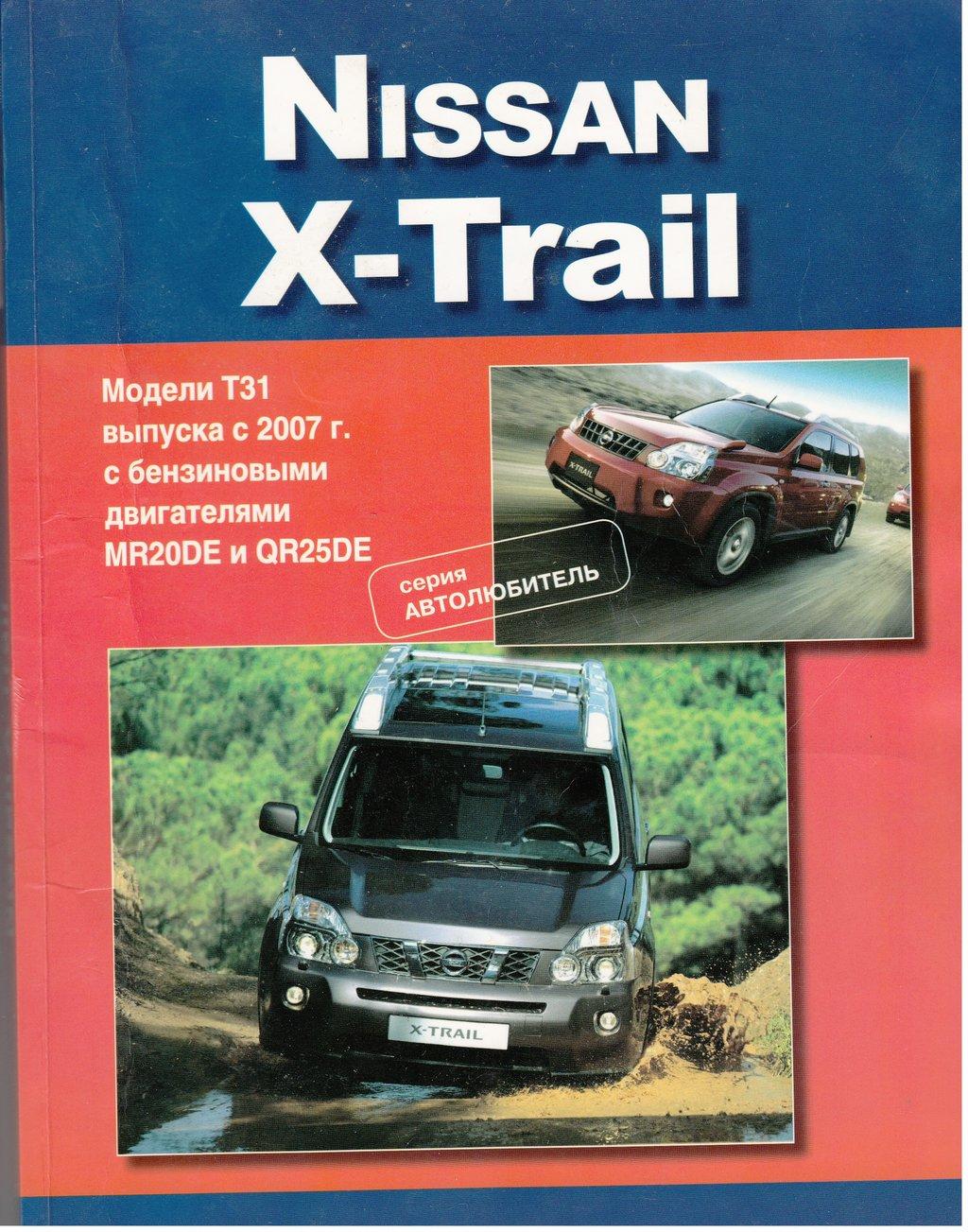 ремонт и эксплуатация nissan x trail