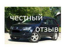 Suzuki Grand Vitara 2006 отзыв владельца | Дата публикации: 14.10.2015