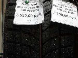 Зимние покрышки Bridgestone WS60.