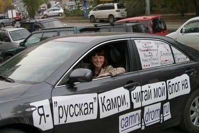 Шнупа и русская Камри.