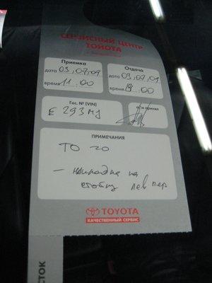 Талон с перечнем дел. Помимо ТО 20 000, нужно было починить накладку на левой передней стойке.