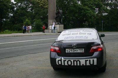 На выезде из Владивостока