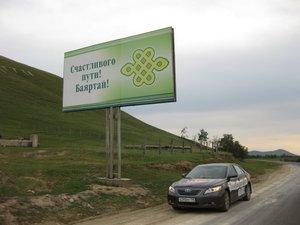 Камри в Агинском Бурятском автономном округе