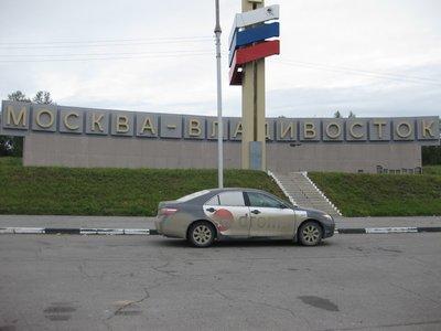 Стела Москва-Владивосток. Камри едет на восток.