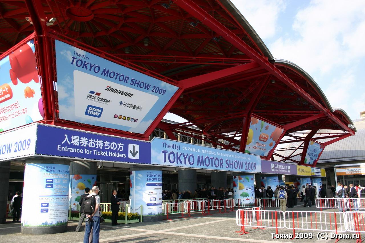 Вход в павильоны Макухари на Токио Моторшоу 2009