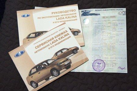 Набор документов к авто