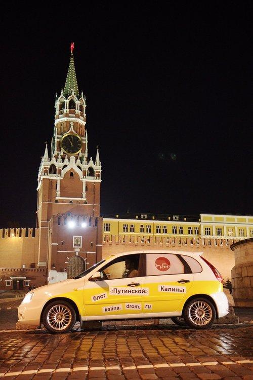«Путинская» Калина на Красной Площади