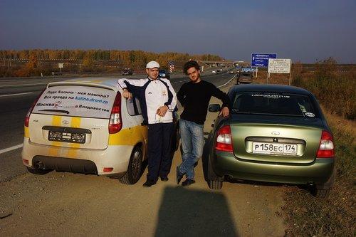 Максим с ЛКК пропилил 70 км на встречу с нами под Челябинском