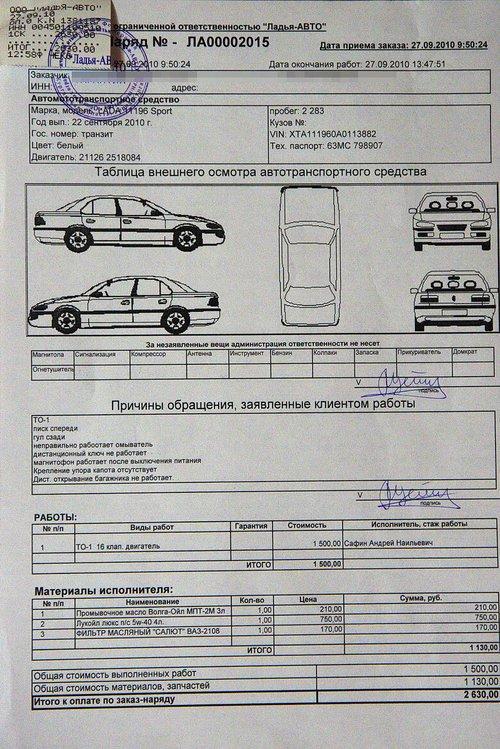 По итогам ТО дали только одну официальную бумажку и поставили печать в сервисную книжку. Хорошо, что нет бюрократии хотя бы для владельца авто
