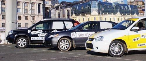 Дромовские машины: Nissan X-Trail, Toyota Camry и Lada Kalina