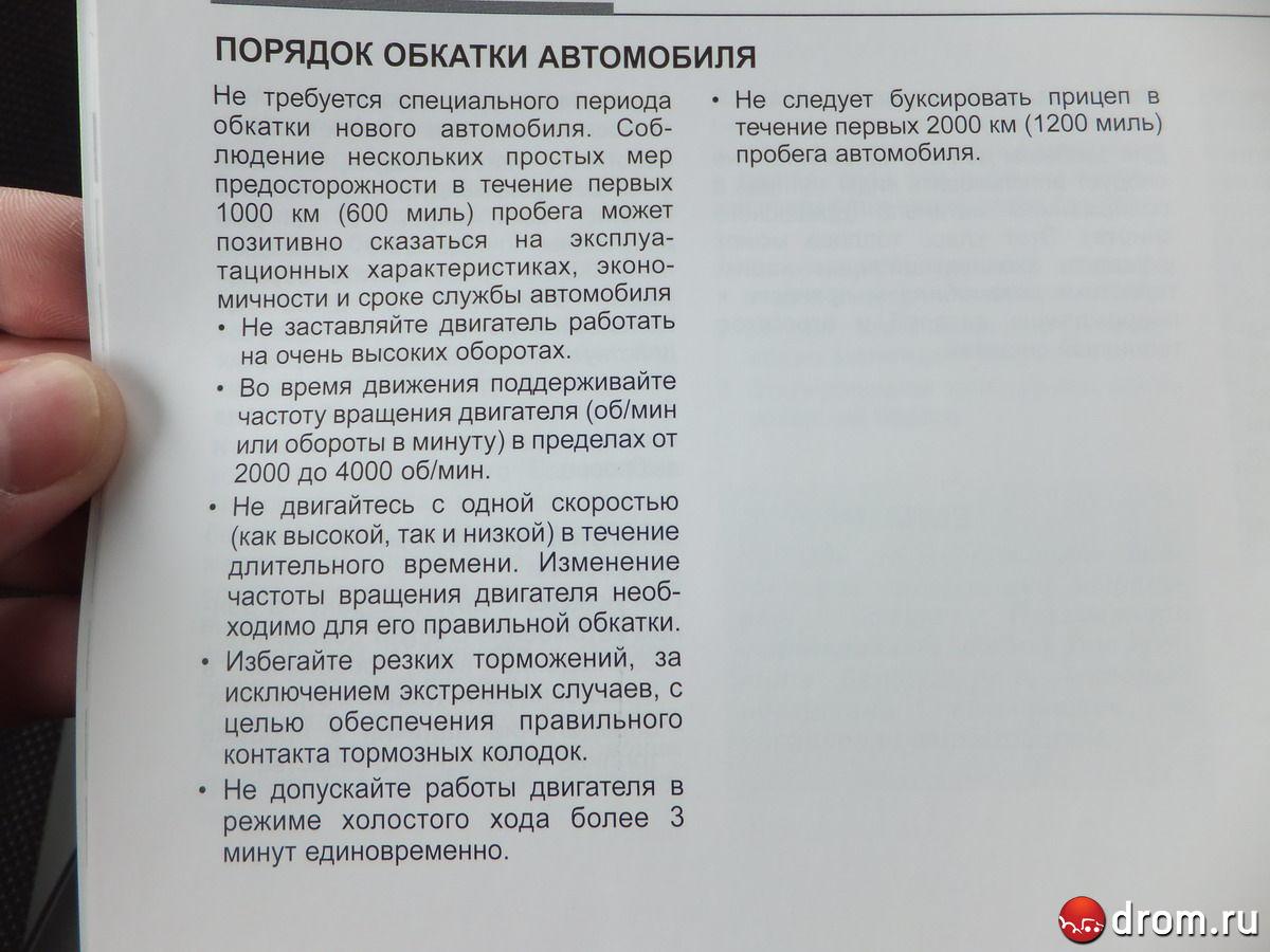 Инструкции по обкатке Hyundai Solaris