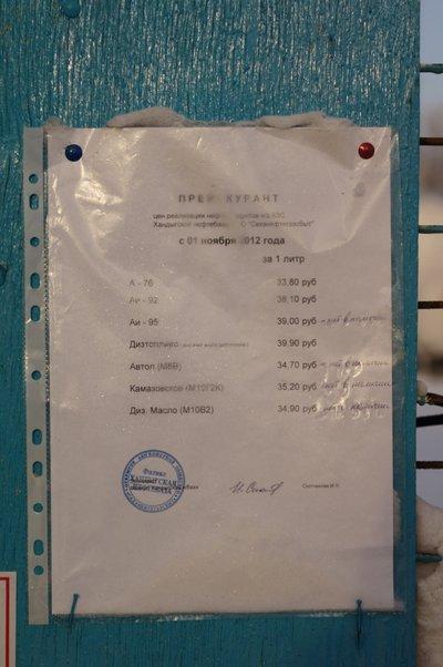Ценник на топливо в Томторе