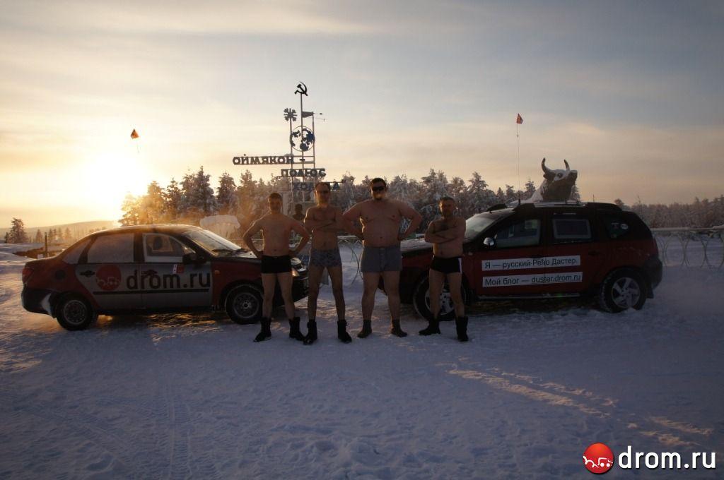 Лада Гранта, Рено Дастер и экипаж Drom.ru на полюсе холода в Оймяконе!