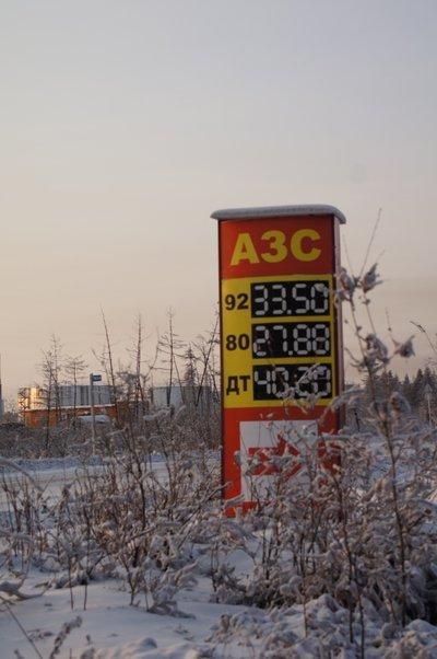 Цены на топливо в Хандыге
