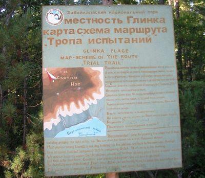 Информационная табличка у начала Тропы.