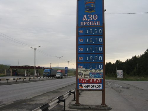 Такие цены на бензин были в мае 2009 г. на АЗС «Зюраткуль».