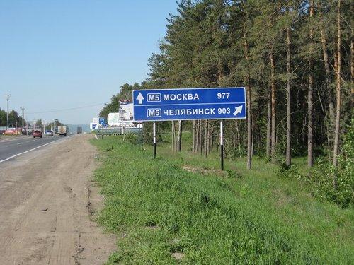 До Москвы уже меньше тысячи км, совсем близко, но нам в другую сторону, хотя соблазн велик, но нельзя объять необъятное.