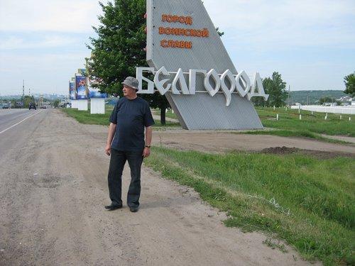 На границе Белгорода.