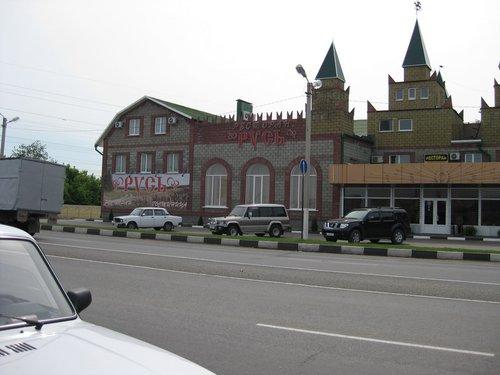 Ресторан и гостиница «Русь».