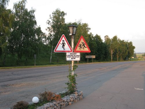 ПДД на Полтавщине дополнены интересными знаками.