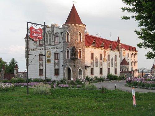 Мотель «Замок».