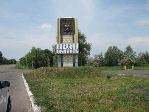 На границе Киевской области.