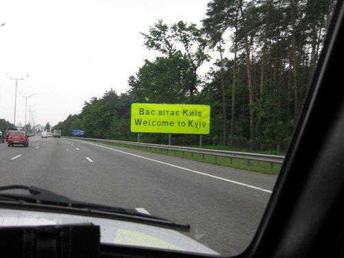 Добро пожаловать в Киев!