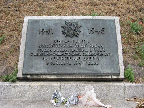 Памятник защитникам Киева.