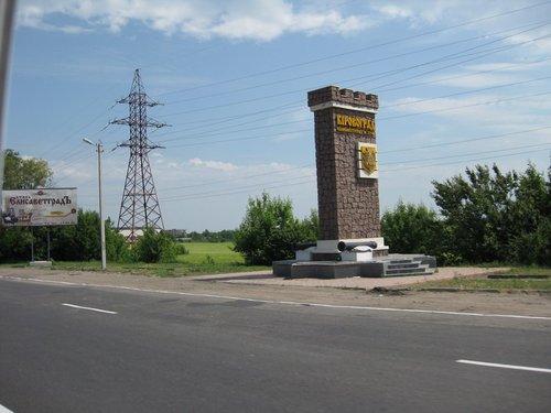 Кировоград.